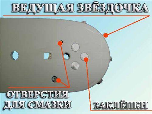 shina_dlya_benzopily_05